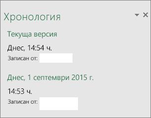 """Екран """"Хронология"""" в Excel 2016 за Windows"""