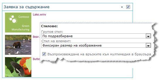 уеб част за заявка за съдържание, конфигурирана с фиксиран размер на изображение