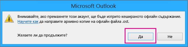 """Когато премахнете своя акаунт за Gmail от Outlook, щракнете върху """"Да"""" в предупреждението, че офлайн кешът ви се изтрива."""
