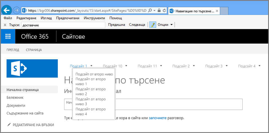 Екранна снимка на резултатите от навигацията
