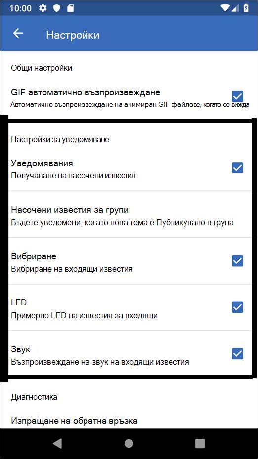 Yammer на опции за настройки на Android