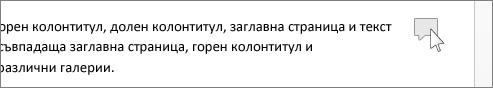 Иконата за коментар в ''Проста коректура''