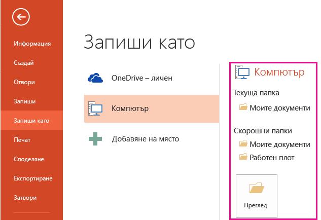 Имате няколко различни опции за идентифициране на местоположение за записване на слайд.