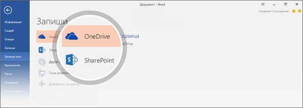 Осветени са местоположенията за записване на документа в OneDrive и SharePoint