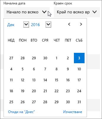 """Екранна снимка на разгънато меню """"Начална дата"""" за задача на Planner."""