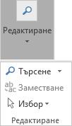 """Изберете """"Форматиране на текст"""" и след това """"Редактиране"""", за да отворите падащия списък"""