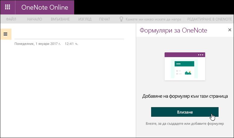 """Панел на """"Формуляри за OneNote"""" в OneNote Online"""