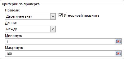 Диалогов прозорец с критерии за проверка