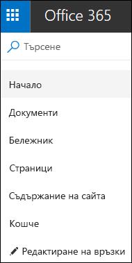 Лявата навигация в екипен сайт