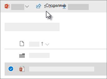 """Екранна снимка на избирането на файл и щракването върху командата """"Споделяне"""""""
