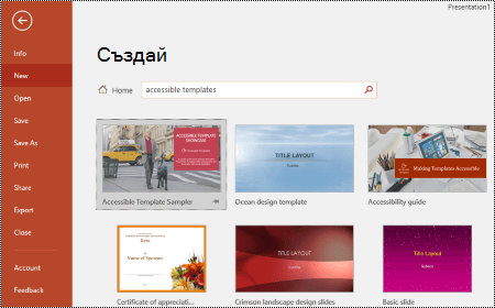 """Изглед """"шаблони"""" в PowerPoint за Windows."""