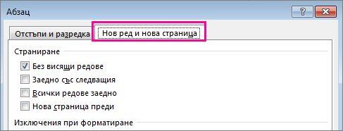 """Опции на диалоговия прозорец """"Абзац"""""""