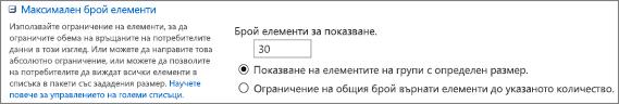 """Задайте брой на елементите за показване в страницата """"Настройки на изгледа"""""""