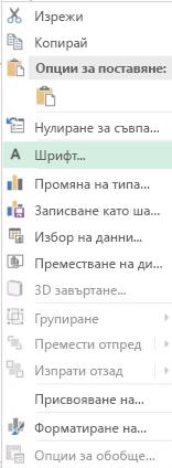 Екранна снимка на опциите, налични от контекстното меню, след като избора на етикетите на оста на категориите, включително осветена опция на шрифт.