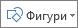 Вмъкване на фигури '' в Excel