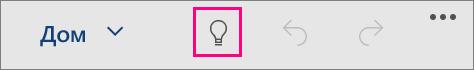 """Показва иконата """"Кажи ми"""" в Office за Windows 10 Mobile"""