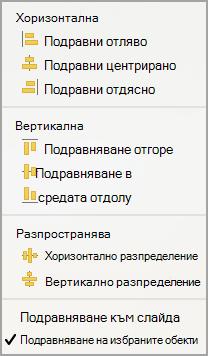 Подравняване на избраните обекти