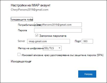 Изберете настройки на сървъра, за да промените потребителското си име, парола и настройки на сървъра.