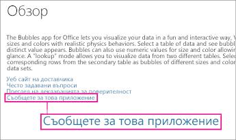 Връзка за съобщаване на това приложение в Office магазина