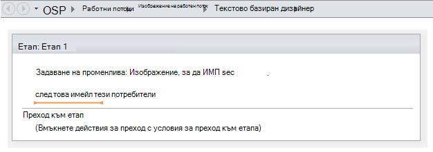 Вмъкване на действие за изпращане на имейл