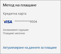 """Разделът """"Метод на плащане"""" на страницата """"Абонамент"""", показваща връзката """"Актуализиране на подробните данни за плащане""""."""
