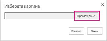 Екранна снимка на диалоговия прозорец ''Изберете снимка'' с осветен бутон ''Преглед''
