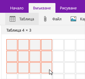 Вмъкване на команда за таблица, показваща мрежата за избор