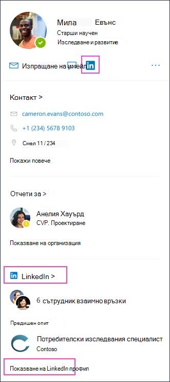 Карта на профил