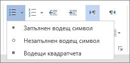 """Екранна снимка на опцията """"Водещи символи"""" в групата """"Абзац"""" в раздела """"Начало"""" с опции """"Запълнен водещ символ"""", """"Незапълнен водещ символ"""" и """"Водещо квадратче""""."""