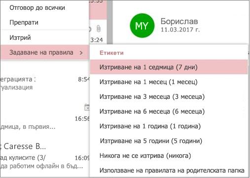 Екранна снимка на правилата за съхранение на пример в групи в Outlook в уеб