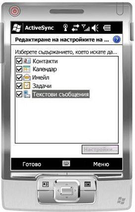 Поставете отметка в квадратчето ''Текстови съобщения'' в Windows Mobile 6.5