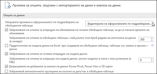 Редактиране на оформление на обобщена таблица по подразбиране от файл > Опции > данни