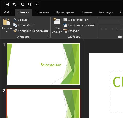 Показва черната тема в PowerPoint 2016 за Windows