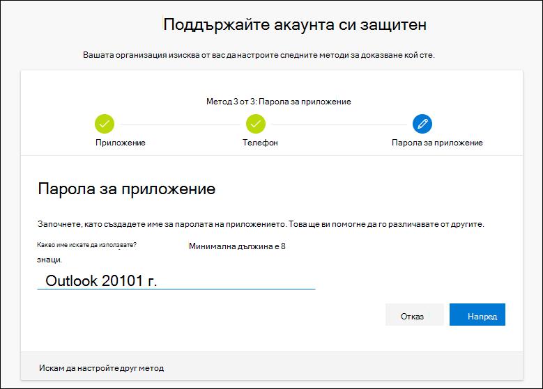 Добавяне на името на паролата на приложението в съветника