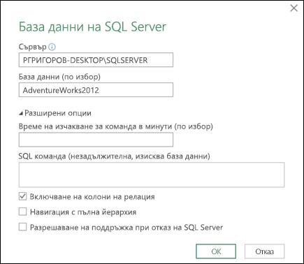 Power Query SQL Server база данни връзка диалогов прозорец