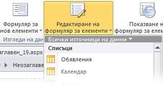 формуляри в spd