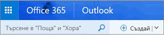 Ето как изглежда в Outlook в уеб