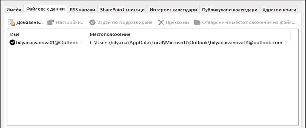 """Раздел """"файлове"""" данни за настройки на акаунт на Outlook, която показва местоположението на outlook файлове с данни за наименувани потребител"""
