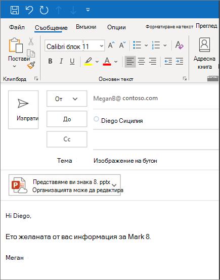 Споделяне на файл като прикачен файл