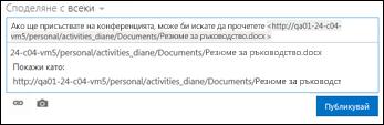 URL адрес на документ, поставен в публикация в информационен канал