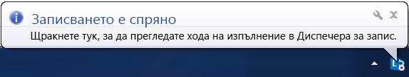 Екранна снимка на съобщение над бутона за записване, което указва, че записът е спрян