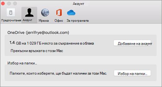 Екранна снимка на добавяне на акаунт в предпочитанията на OneDrive на Mac