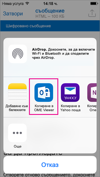 За Outlook за iOS 3