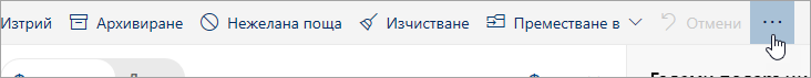 """Екранна снимка на бутона """"Още команди"""""""