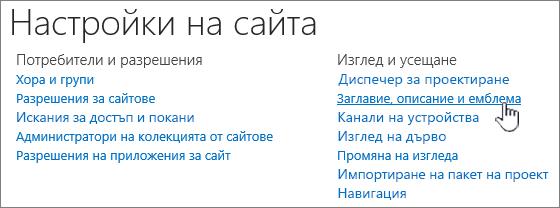 Настройки на сайта със заглавие, описание, избрана емблема