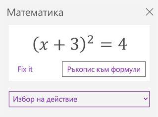 Математически уравнения в прозореца на задачите математика