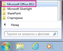"""Група на Office 2013 под """"Всички програми"""" в Windows 7"""