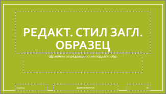 Оформление на основен заглавен слайд в PowerPoint