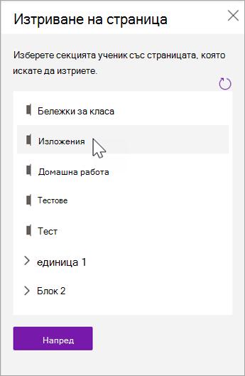 Изберете секцията ученик със страницата, която искате да изтриете.