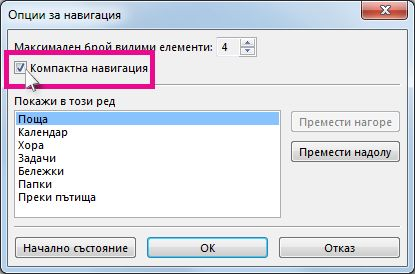 Командата ''Компактна навигация'' в диалоговия прозорец ''Опции за навигация''